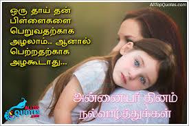 amma tamil poems 2yamaha com