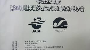 ウキスイミングスクール - 昨日行われました熊本県ジュニア短水路水泳 ...