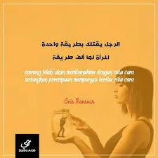 penyair arab ini karyanya bikin baper
