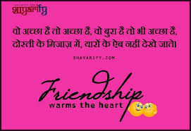 friendship shayari friendship status