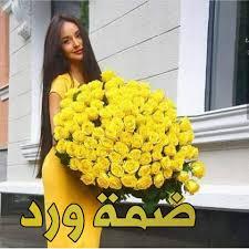 ضمة ورد صباحكم ورد أصفر جميل كجمال قلوبكم Facebook