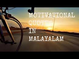 malayalam inspirational motivational quotes j academy