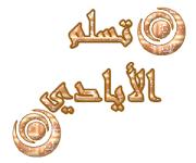 المسجد العائم في جده Images?q=tbn%3AANd9GcTuxOPDvLBIY7wInnjj9GLCjhCZSJiduhQ2Jtt3rHRqmkprPGiC&usqp=CAU