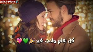 حالات واتساب لعيد الحب 2019 اغاني عيد الحب حالات واتساب رومنسيه