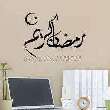 Quran Crescent Calligraphy Wall Stickers Creative Home Decor Wall Decals Adhesive Islamic Muslim Stickers Creative Home Decor Olivia Decor Decor For Your Home And Office