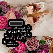 تهنئة بالزواج خلفيات عروس بالاسماء