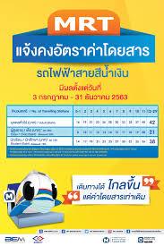 ตรึงราคา! รถไฟฟ้า MRT สายสีน้ำเงิน 16 – 42 บาท ถึงสิ้นปี 2563    การรถไฟฟ้าขนส่งมวลชนแห่งประเทศไทย