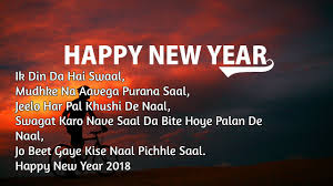 happy new year funny sms in punjabi gdkmrh topnewyearsong info