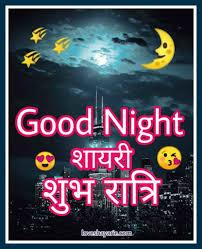 best good night shayari in hindi ग ड