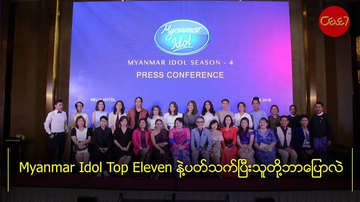 """Image result for myanmar idol season 4 conference"""""""