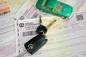 Стоимость ОСАГО могут привязать к пробегу автомобиля ...
