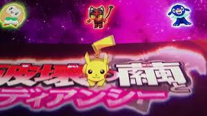 Pokemon Sun and Moon Anime 2017 Japanese Teaser Trailer (ポケモン ...