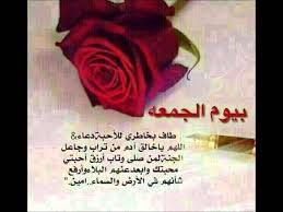 شعر عن الجمعة الجمعه خير ايام الله سبحانه وتعالى صور حزينه