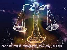 libra 2020 yearly horoscope: 2020 ತುಲಾ ರಾಶಿಯವರಿಗೆ ಪ್ರಗತಿಪರ ವರ್ಷವಾಗಲಿದೆ;  ನಿಮ್ಮ ವಾರ್ಷಿಕ ಭವಿಷ್ಯ ನೋಡಿ - tula rashi varshika bhavishya 2020 astrology in  kannada   Vijaya Karnataka