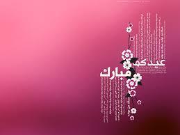 خلفيات عيدكم مبارك عالم حواء