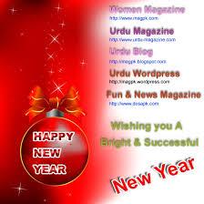 happy new year top urdu magazine urdu novel urdu jokes urdu