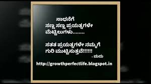 life inspirational quotes in kannada images