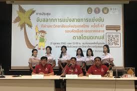 กีฬามหาวิทยาลัยแห่งประเทศไทย ครั้งที่ 47 (รอบคัดเลือกเขตภาคกลาง)