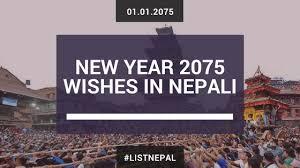 happy new year naya barsa wishes in i list