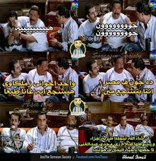 صور مضحكة على مباراة مصر وغانا في كأس العالم 2014 الشعب نيوز