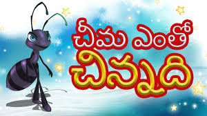 cheema ento chinnadi telugu rhymes