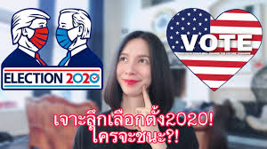 เจาะลึกเลือกตั้ง2020!! ใครจะได้เป็นปธน.สหรัฐ?!   เงินช่วยเหลือรอบ2ล่าสุด  (11/2/2020) - YouTube