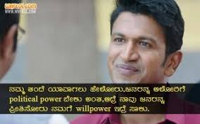 what are some famous kannada dialogues quora