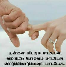promise day image promise day quotes பிராமிஸ்