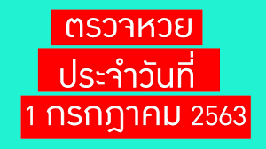 ตรวจหวย งวดประจำวันที่ 1 กรกฎาคม 2563 - YouTube