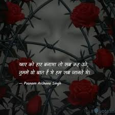 best garland quotes status shayari poetry thoughts yourquote