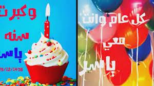 بالصور اسم ياسر عربي و انجليزي مزخرف معنى اسم ياسر وشعر وغلاف