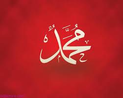 صور اسم محمد جميلة خلفيات اسم محمد مزخرف بالعربي صور و خلفيات