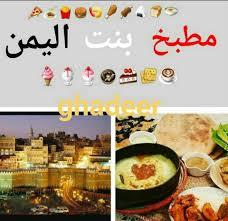 مطبخ بنت اليمن الصفحة الرئيسية فيسبوك