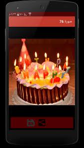 صور تورته عيد ميلاد Pour Android Telechargez L Apk