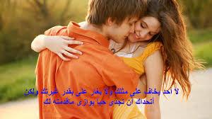 صور حب مكتوب عليها كلام رومانسي اظهر لحبيبتك مقدار الحب والعشق