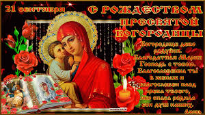 С Рождеством Пресвятой Богородицы ~ Плэйкасты ~ Beesona.Ru