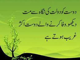 nice quote about loyal friends islamic religious images photos