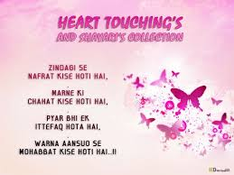 heart touching gujarati shayri