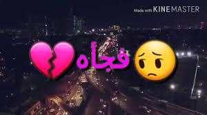 كلمات عن الوجع حزينه تصميمي شوفو الوصف مهم Youtube