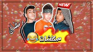 مقاطع فيديو مضحكه عن رمضان لم يسبق له مثيل الصور Tier3 Xyz