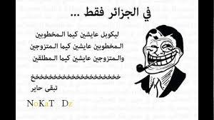 نكت جزائرية مضحكة فيس بوك بالصور نكت فرفشه و الله حركات