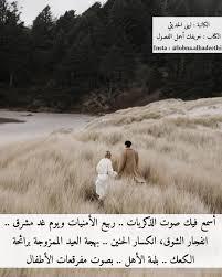 اقتباسات حب اهتمام رومانسية كلمات عشق اهمال أحبك حبيبي اشتياق وفاء