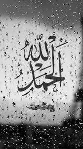 خلفيات ايفون اسلامية الحمد لله مربع