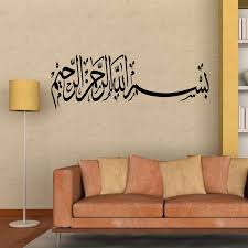 Customized Made High Quality Non Printable Arabic Culture Vinyl Decal Islamic Quotes Wall Stickers Buy Islamic Quotes Wall Stickers Vinyl Decal Islamic Quotes Wall Stickers Printable Islamic Quotes Wall Stickers Product On Alibaba Com