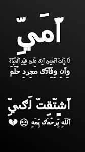 صور عن فراق الام كلام حزين عن فراق الام كلام حب