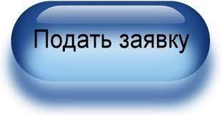 Подать заявку установленного образца — Центр занятости населения