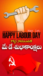 day labour day telugu wishes quotes and day telugu songs