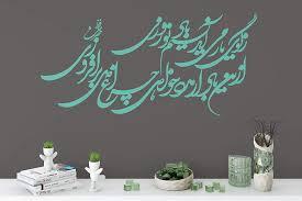Amazon Com Persian Calligraphy Art Hafez ز کوی یارمی آید نسیم باد نوروزی Vinyl Wall Decal غزليات حافظ Abcl33 Handmade
