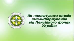 elektronni-poslugi-pensijnogo-fondu-ukrajini-vebportal