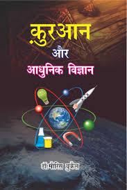 vigyan aur apradh in hindi homework